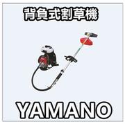 (TB43)YAMANO hose mower TB43 / backpack mower / engine mower