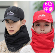 (I.Dear)[I.Dear] outdoor men and women warm thickening plus velvet memory cotton wind and water repellent baseball cap bib two-piece set (6 colors)