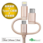 (FONESTUFF)FONESTUFF three-in-one MFi Lightning / Micro USB / Type-C charging transmission line - rose gold