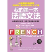 我的第一本法語文法:一次搞懂有性別的語言!輕鬆圖解一看就懂的法語文法入門書(附一句法文、一句中文MP3) (หนังสือความรู้ทั่วไป ฉบับภาษาจีน)