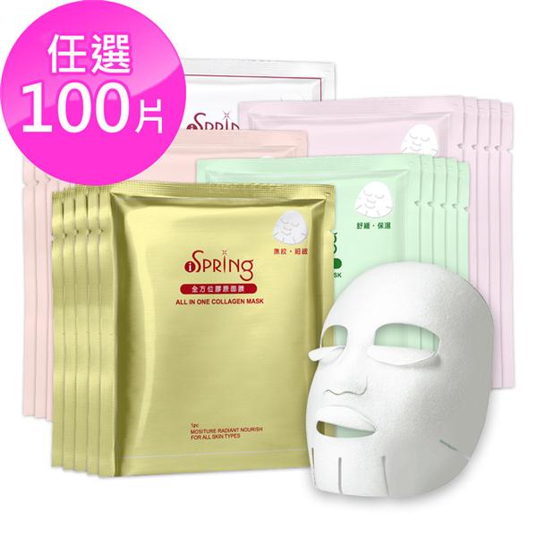 (iSpring) iSpring 100 ชิ้นหน้ากากผสม (เลือก 5 ชนิด)