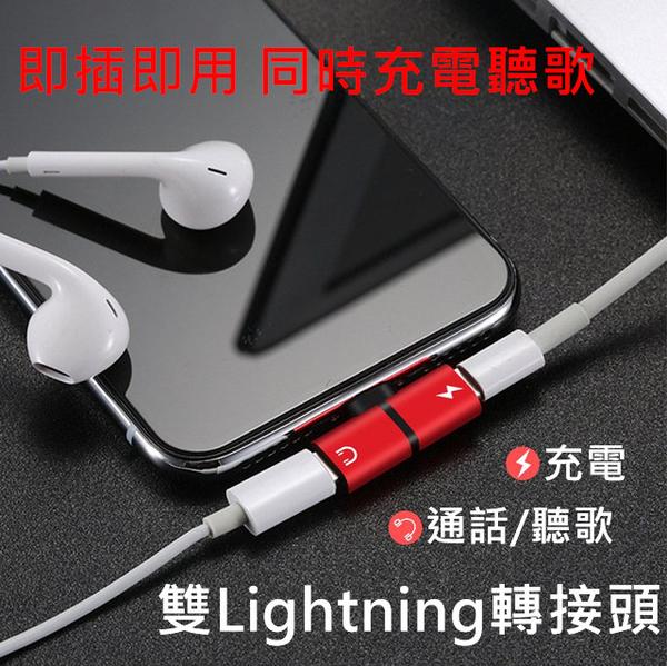 Adaptor สายคู่สำหรับสายชาร์จและหูฟัง iPhone รุ่น Xs / Max / XR / 8 / 7 Plus (มี 5 สี)