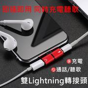 อะแดปเตอร์สายคู่สำหรับสายชาร์จและหูฟัง iPhone รุ่น Xs / แม็กซ์ / XR / 8/7 พลัส (มี 5 สี)