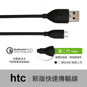 (HTC)Micro USB transfer cable -100cm (black) (for hTC)