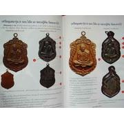 หนังสือ ชี้จุดศึกษาพระหลวงปู่ทิม วัดระหารไร่ จังหวัดระยอง แท้-เก๊