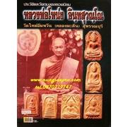 หนังสือประวัติและวัตถุมงคลหลวงพ่อโหน่ง สุพรรณบุรี