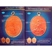 หนังสือ ไทยพระชุมนุมเหรียญ รวมเล่ม 1+2 จัดพิมพ์ครั้งที่ 4