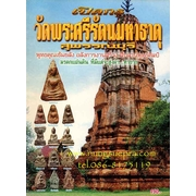 หนังสือพระเปิดกรุวัดพระศรีรัตนมหาธาตุ จังหวัดสุพรรณบุรี