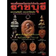 หนังสือ พระเครื่องยอดนิยมประจำจังหวัด ราชบุรี