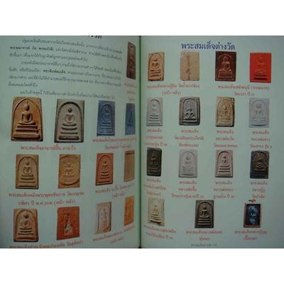 หนังสือพระสมเด็จต่างวัด