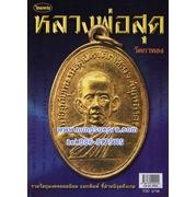 หนังสือไทยพระ หลวงพ่อสุด วัดกาหลง