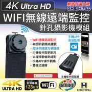 [CHICHIAU] WIFI HD 4K อัลตร้ามินิ DIY ไมโครรูเข็มกล้องเครือข่ายระยะไกลพร้อมโมดูลวิดีโอ