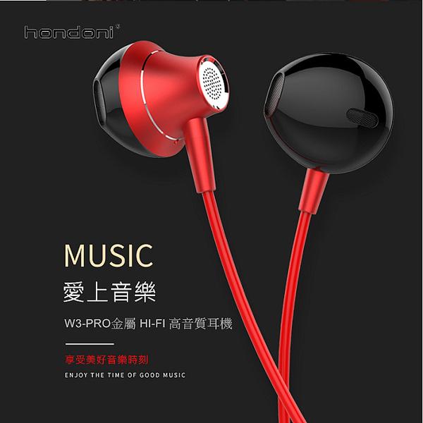 (HONDONI)Hondoni W3-PRO Metal HI-FI High Quality Headphones (flame red)