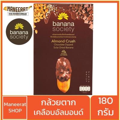 กล้วยตากเคลือบหลากรส ธรรมชาติ ช็อคโกแลต ชาเขียว อัลมอนด์ สตรอเบอรี่  ตราบานาน่าโซไซตี้Solar Dried Banana