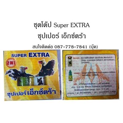 ชุดโด๊ป Super EXTRA 2 in 1