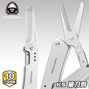 (ROXON)Roxon KS Knife Scissors single knife