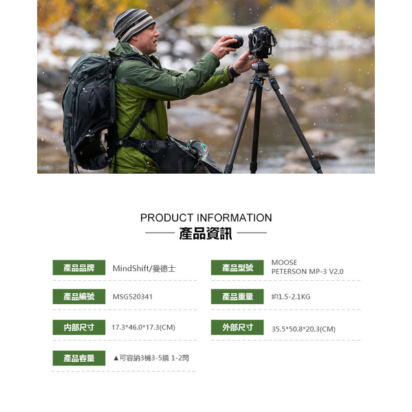 (MindShift Gear)MindShift Gear Mandas Moose Peterson MP-3 V2.0 Peterson Joint Field Camera Pack (MSG520341)