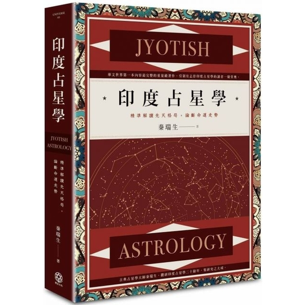 印度占星學:精準解讀先天格局,論斷命運走勢 (General Knowledge Book in Mandarin Chinese)