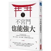 不宮鬥也能強大 (หนังสือความรู้ทั่วไป ฉบับภาษาจีน)