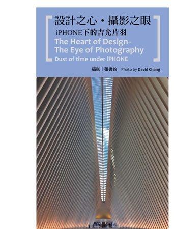 設計之心‧攝影之眼(精裝) (General Knowledge Book in Mandarin Chinese)