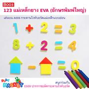 B003 123 แม่เหล็กยาง EVA (อักษรพิมพ์ใหญ่)