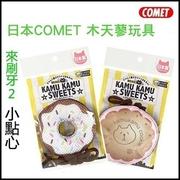 """ดาวหางญี่ปุ่น """"ขนมขบเคี้ยวเล็ก ๆ น้อย ๆ - แปรงฟันแมงป่อง 2"""" ของคุณ"""