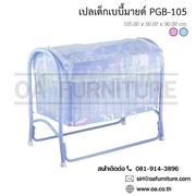 OA Furniture เปลเด็กเบบี้มายด์ รุ่น PGB-105 (สีฟ้า)