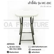 เก้าอี้พับ MC-20C