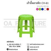OA Furniture เก้าอี้พลาสติก Superware รุ่น CH-61
