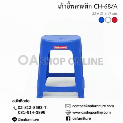 เก้าอี้พลาสติก Superware CH-68/A (หน้าเรียบ)