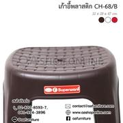 เก้าอี้พลาสติก Superware CH-68/8/B (ลายหวาย)