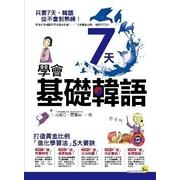 7天學會基礎韓語(附1MP3+隨身韓語發音+單字速記字卡) (หนังสือความรู้ทั่วไป ฉบับภาษาจีน)