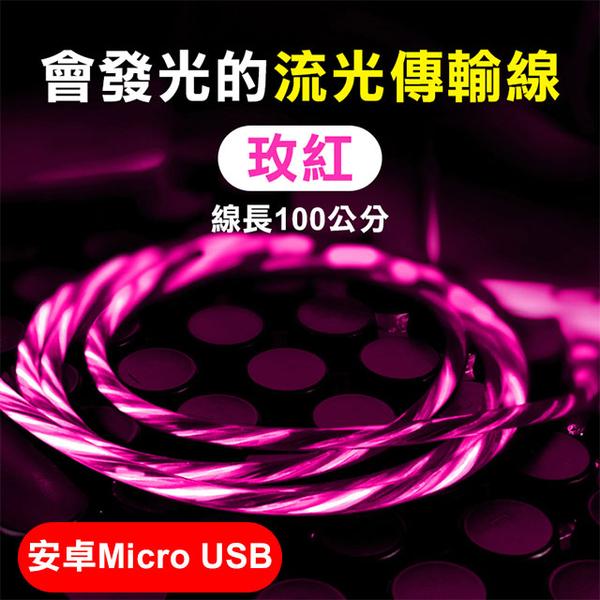 สายเคเบิลสำหรับสตรีมมิ่ง Android Micro USB - Rose