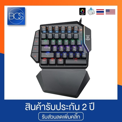 NUBWO X25 ZELDAR Single Hand Gaming Keyboard คีย์บอร์ดเกมมิ่งมือเดียว แมคคานิคอลบลูสวิตช์