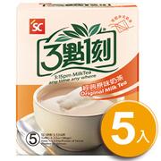 ชานมต้นตำรับดั้งเดิมที่ 3: 1 (5 in / bag)