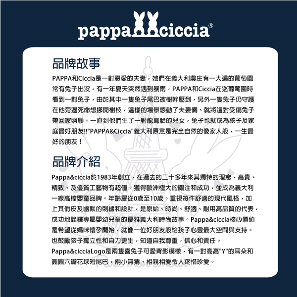 Pappa & ciccia นิทานชุดชุด (ผงสีส้ม)