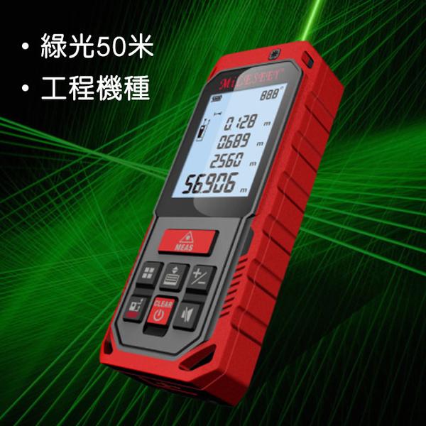 Green light high precision laser range finder -50 meters engineering model