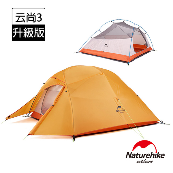 (Naturehike)Naturehike upgrade version of the cloud is still very lightweight 210T plaid cloth tear three tents attack top account gift floor orange