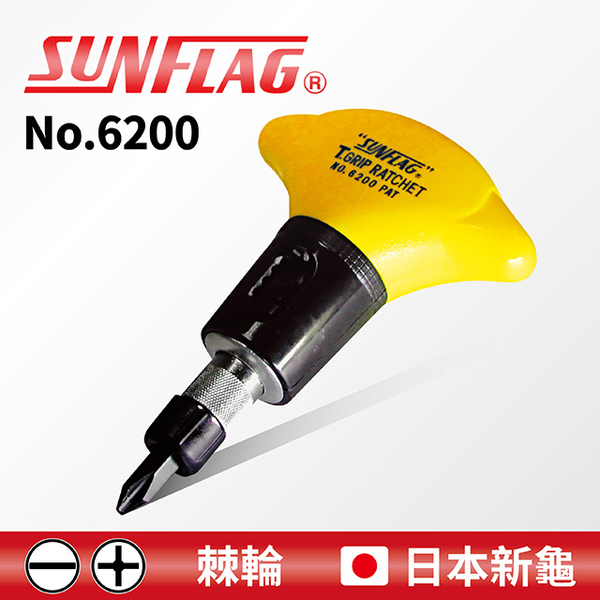 (Sunflag)[SUNFLAG Japanese New Turtle] T-type ratchet screwdriver word / cross (No.6200)