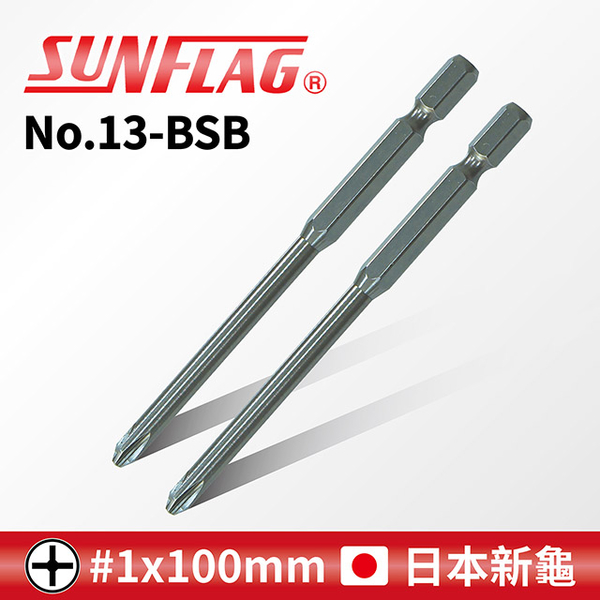 [SUNFLAG New Japan Phillips screwdriver magnetizing] turtle head # 1x100mm (No.13-BSB)