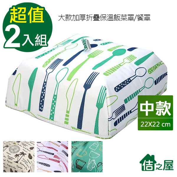 [House] Ji in the folded section of thicker insulation cover meals / meal cover 22x22cm (2 enrollment)