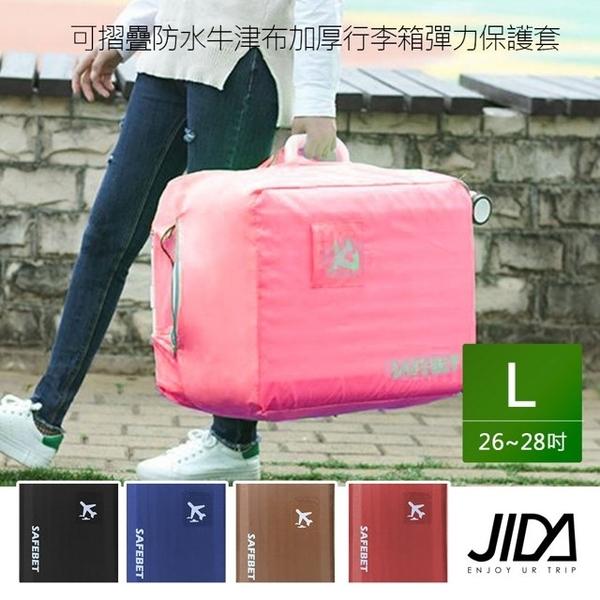 (韓版)[Korean version] collapsible waterproof Oxford cloth thicken suitcase elastic protective cover L (26-28 吋) - brown