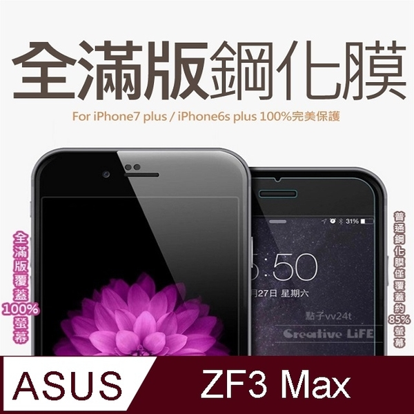 [Full] full version of the film steel ASUS ZenFone 3 Max / ZF3 Max / ZC553KL glass protector stickers phone protective film protectors