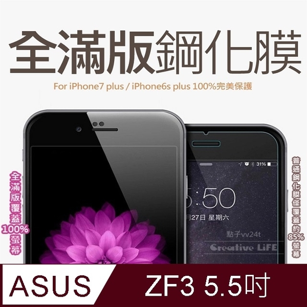 [Full] full version of the film steel ASUS ZenFone 3 / ZF3 / ZE552KL glass protector stickers phone protective film protectors