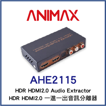(ANIMAX)ANIMAX AHE2115 HDMI2.0 One-in-one-out audio splitter