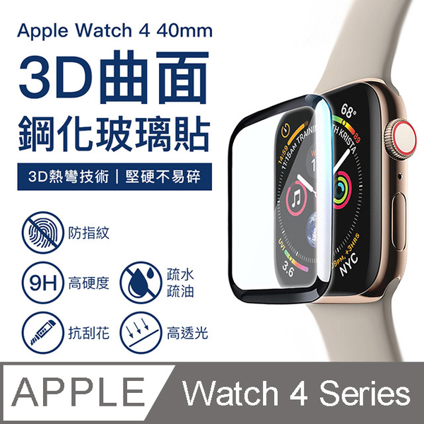 (Apple)Apple Watch 4 glass stickers 3D curved steel film anti-drop protection stickers scratch-proof anti-fingerprint iWatch 40 44 mm