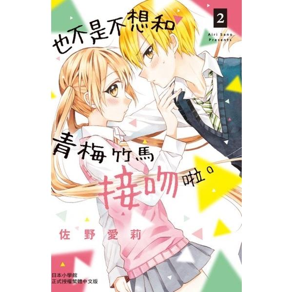也不是不想和青梅竹馬接吻啦。(02)拆封不退 (Mandarin Chinese Comic Book)