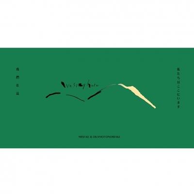 Ke obliterate Kaoru & okamotonoriaki / We stay here CD