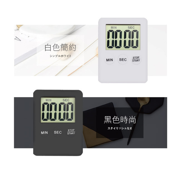 (KM生活)[KM Life] Fashionable Multi-Function Lightweight Timer (White)