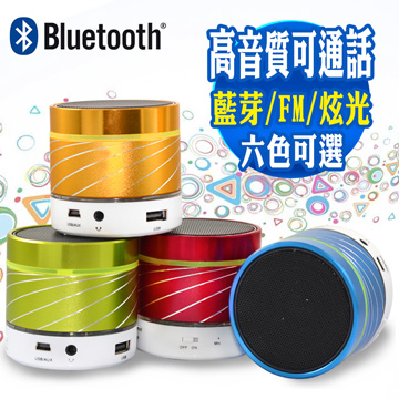(YANG YI)[] YANG YI Yang Yi YS001 portable subwoofer speaker card can call hands-free Bluetooth FM Colorful horn - Six color options